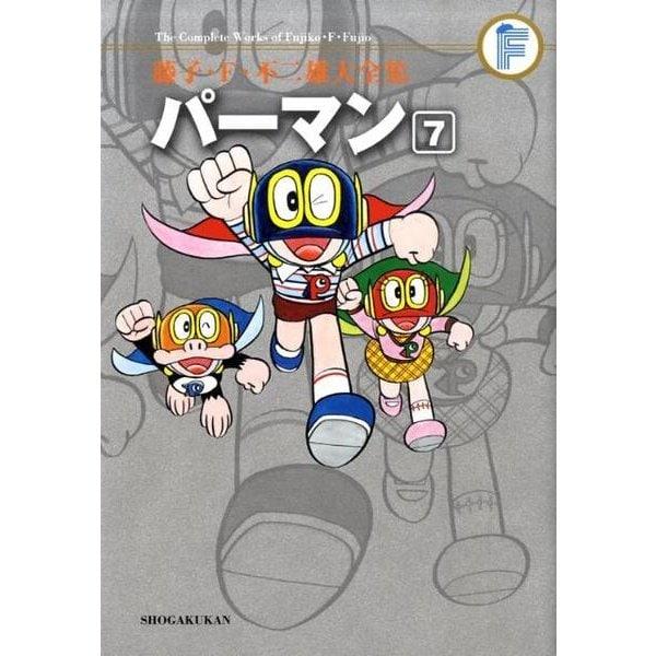 藤子・F・不二雄大全集 パーマン<7>(てんとう虫コミックス(少年)) [コミック]