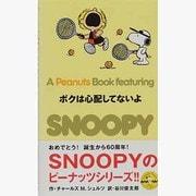 ボクは心配してないよ(A Peanuts Book featuring SNOOPY〈21〉) [新書]