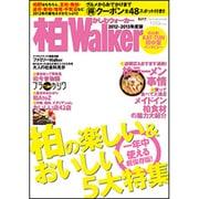 柏Walker 2012-2013年度版(ウォーカームック 277) [ムックその他]