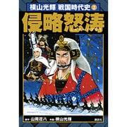 侵略怒涛(横山光輝戦国時代史 第 2巻) [単行本]