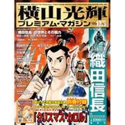 横山光輝プレミアム・マガジン VOL.5(KODANSHA Official File Magazine) [ムックその他]