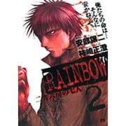 RAINBOW<2>(ヤングサンデーコミックス) [コミック]