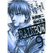 RAINBOW<9>(ヤングサンデーコミックス) [コミック]