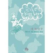 ミントでKiss me(コミック文庫(女性)) [文庫]