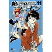 絶対可憐チルドレン 11(少年サンデーコミックス) [コミック]