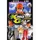 KING GOLF<5>(少年サンデーコミックス) [コミック]