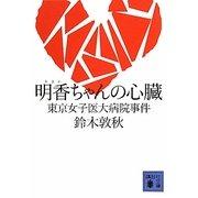 明香ちゃんの心臓―東京女子医大病院事件(講談社文庫) [文庫]