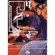 F<17>(コミック文庫(青年)) [文庫]