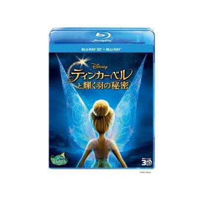 ティンカー・ベルと輝く羽の秘密 3Dセット [Blu-ray Disc]