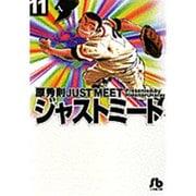 ジャストミート<11>(コミック文庫(青年)) [文庫]