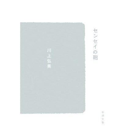 センセイの鞄(新潮文庫) [文庫]