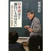日本語ほど面白いものはない―邑智小学校六年一組特別授業 [単行本]