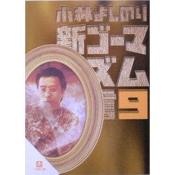 新ゴーマニズム宣言〈9〉(小学館文庫) [文庫]