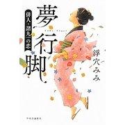 夢行脚―俳人・諸九の恋 [単行本]
