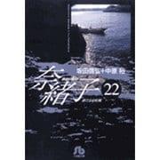 奈緒子<22>(コミック文庫(青年)) [文庫]