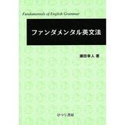 ファンダメンタル英文法 [単行本]