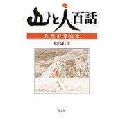 〈山と人〉百話-九州の登山史 [単行本]