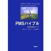 PMSバイブル―月経前症候群のすべて [単行本]