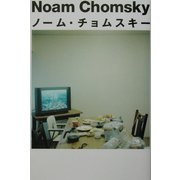 Noam Chomskyノーム・チョムスキー [単行本]