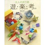 大人の折り紙 遊ぶ・楽しむ・考える [単行本]