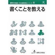 書くことを教える(国際交流基金日本語教授法シリーズ〈第8巻〉) [単行本]