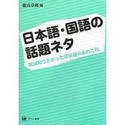 日本語・国語の話題ネタ―実は知りたかった日本語のあれこれ [単行本]