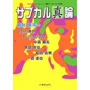 サブカル「真」論(That's Japan Special 連続シンポジウムの記録) [単行本]