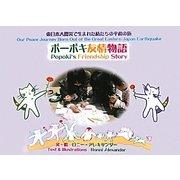 ポーポキ友情物語―東日本大震災で生まれた私たちの平和の旅 [絵本]