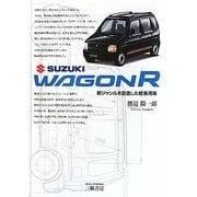 スズキ ワゴンR―新ジャンルを創造した軽乗用車 [単行本]
