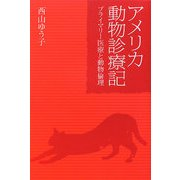 アメリカ動物診療記―プライマリー医療と動物倫理 [単行本]