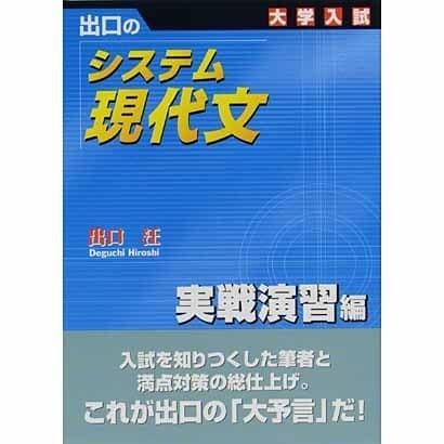 システム現代文 実戦演習編-出口の 大学入試 [全集叢書]