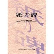 紙の碑-ふだん記運動創始者橋本義夫の生涯と自分史の源流展図録 [単行本]