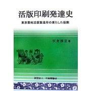 活版印刷発達史―東京築地活版製造所の果たした役割 [単行本]