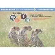 平岩父娘の野生の王国-ケニア・タンザニア訪問100回記念写真集 アフリカの野生動物写真集 [単行本]