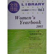 Women's Yearbook〈2003〉(女性情報ライブラリー〈Vol.3〉) [単行本]