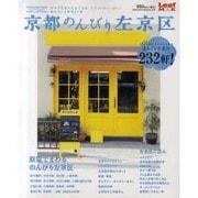 京都のんびり左京区-おもわず笑顔になれるお店・スポットがいっぱい!地元人にも便利な1冊(Leaf MOOK おでかけLeaf) [ムックその他]