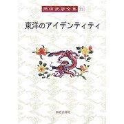 東洋のアイデンティティ(岡田武彦全集〈15〉) [全集叢書]