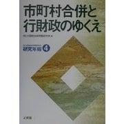 市町村合併と行財政のゆくえ(研究年報〈4〉) [単行本]