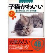 子猫かわいい(アニマルカードコレクション 7) [単行本]