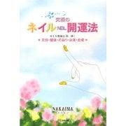 究極のネイルNEIL開運法―美容・健康・若返り・金運・恋愛 [文庫]