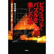 ピラミッド・パズルを楽しむ本―「黄金分割」が謎を解くカギだった! [単行本]