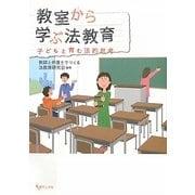 教室から学ぶ法教育―子どもと育む法的思考 [単行本]