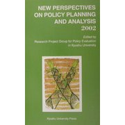 NEW PERSPECTIVES ON POLICY PLANNING AND ANALYSIS〈2002〉 [単行本]