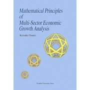 Mathematical Principles of Multi-Sector Economic Growth Analysis [単行本]