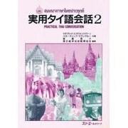 実用タイ語会話〈2〉 [単行本]