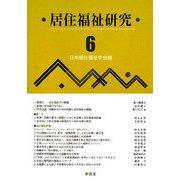 居住福祉研究〈6〉 [単行本]