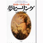 エドガー・ケイシーの夢ヒーリング 新版 [単行本]