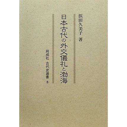 日本古代の外交儀礼と渤海(同成社古代史選書〈8〉) [全集叢書]