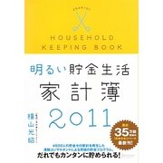 明るい貯金生活家計簿〈2011〉 [単行本]