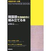 韓国語中級への扉 韓国語を自由自在に組み立てる本 [単行本]